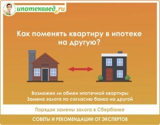 Как обменять квартиру в ипотеке на большую?