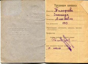 Где находится архив трудовых книжек?