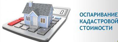 Как пересмотреть кадастровую стоимость недвижимости?