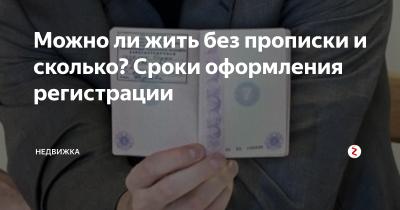 Можно ли жить без прописки в России?