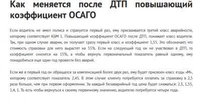 Сколько действует повышающий коэффициент ОСАГО после ДТП?