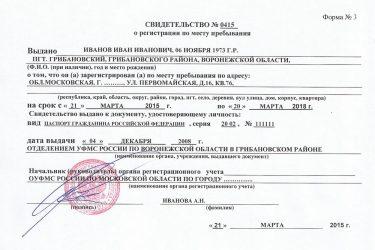 Как получить московскую прописку гражданину России?