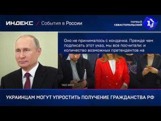 Как сделать Российское гражданство Украинцу?