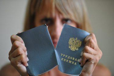 Когда отменят трудовые книжки в России?