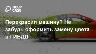 Как изменить цвет автомобиля в ГИБДД?