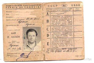 Как поменять старые водительские права на новые?