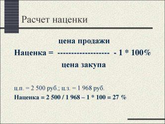 Как узнать процент наценки на товар?